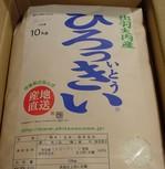hirokky_rice